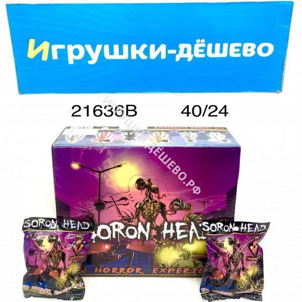 21636B Игрушка Сиреноголовые 24 шт. в блоке, 40 шт. в кор. 21636B