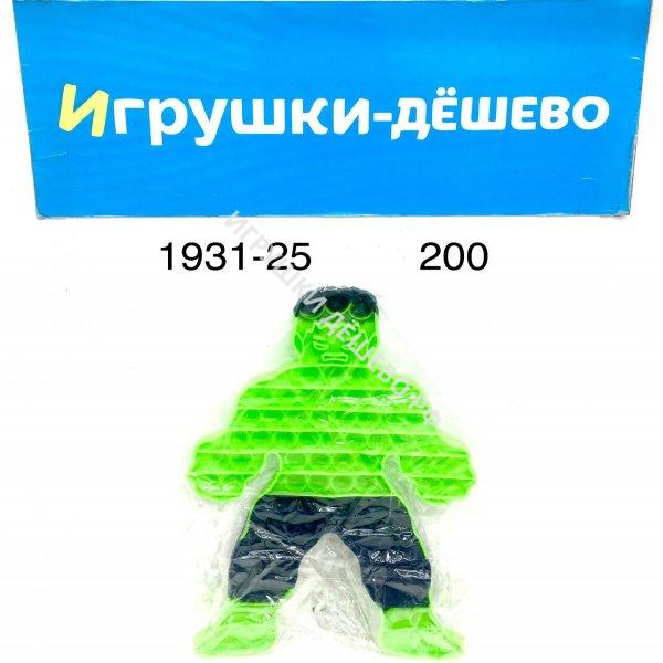 1931-25 Поп ит Халк, 200 шт. в кор. 1931-25