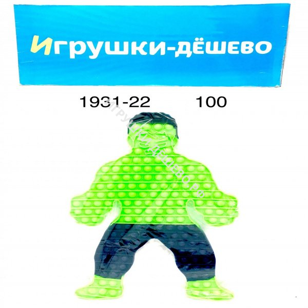 1931-22 Поп ит Халк, 100 шт. в кор. 1931-22
