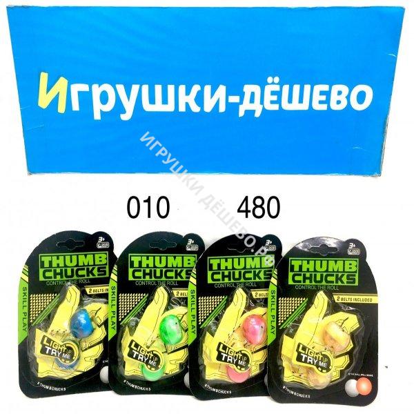 010 Шарики-антистресс, 480 шт. в кор.  010
