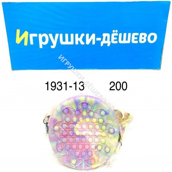 1931-13 Поп ит Сумочка, 200 шт. в кор. 1931-13