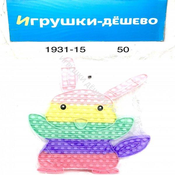 1931-15 Поп ит Зайчик, 50 шт. в кор. 1931-15
