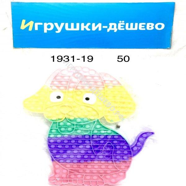 1931-19 Поп ит Собака, 50 шт. в кор. 1931-19