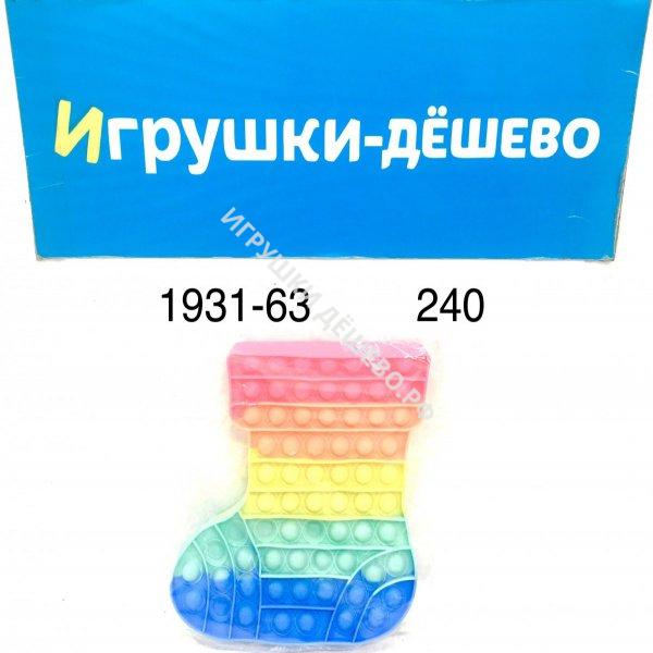 1931-63 Поп-ит Рождественский носок 240 шт в кор. 1931-63