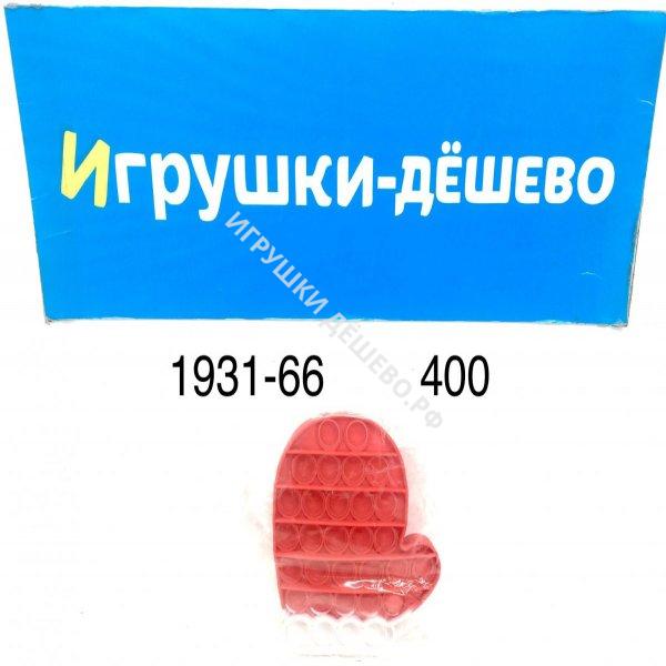 1931-66 Поп-ит Варежка 400 шт в кор. 1931-66