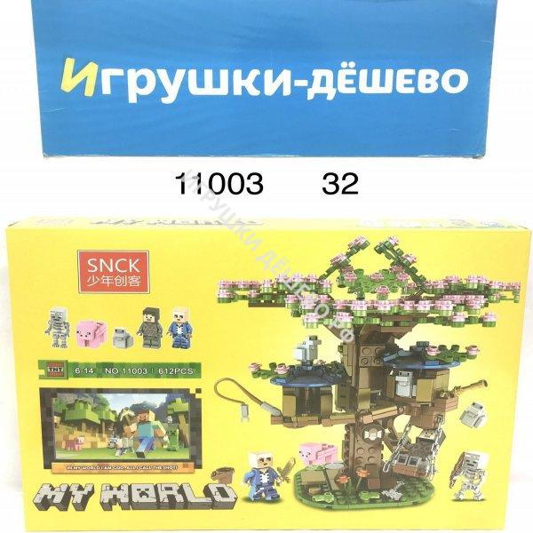 11003 Конструктор Герои из кубиков 612 дет., 32 шт. в кор. 11003