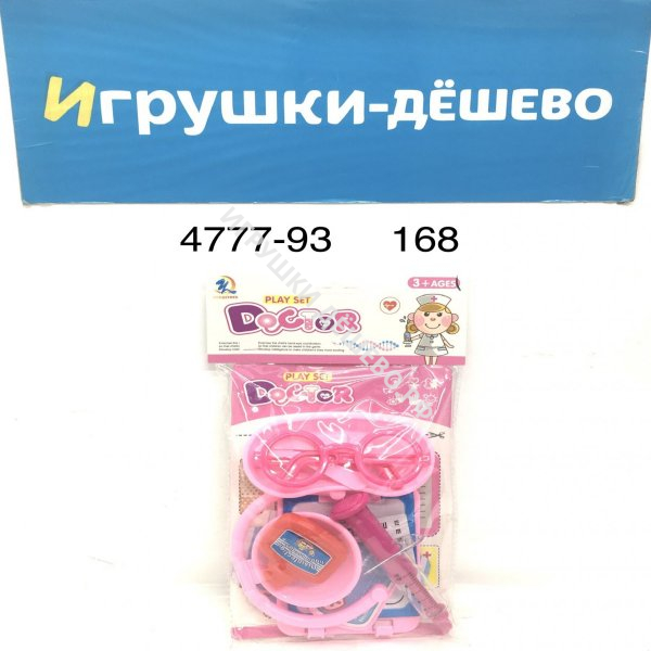 4777-93 Набор Доктора, 168 шт. в кор. 4777-93