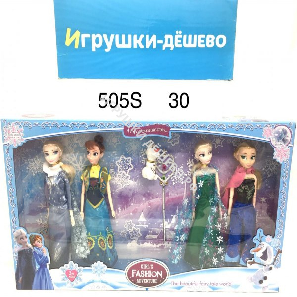 505A Кукла Холод 2 шт. в наборе, 52 шт. в кор. 505A