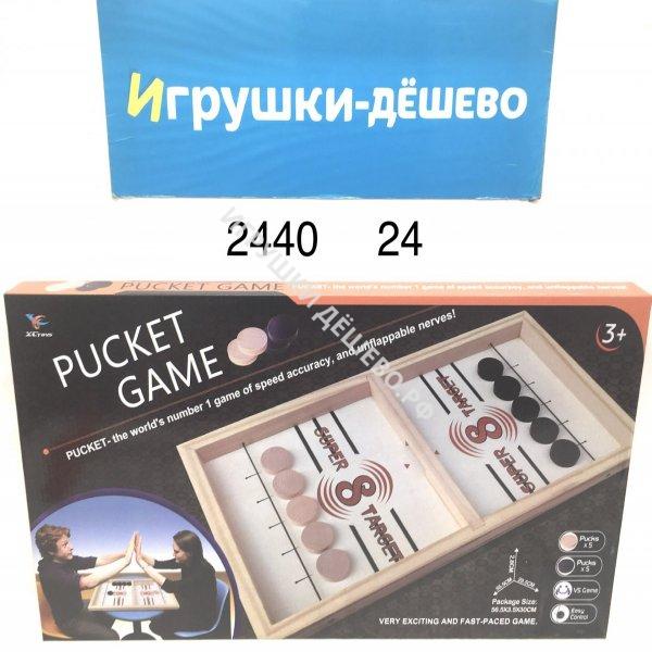 2440 Настольная игра Pucket game, 24 шт. в кор. 2440