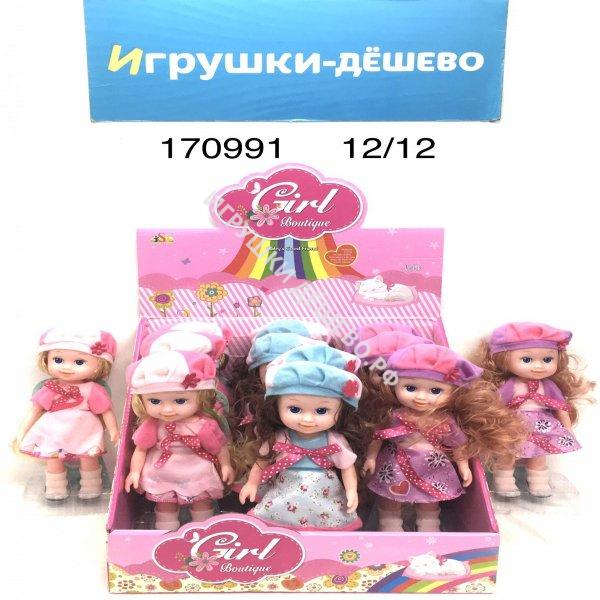 170991 Кукла 12 шт. в  блоке, 144 шт. в кор. 170991
