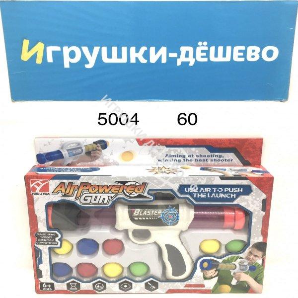 5004 Пистолет воздушный с шариками, 60 шт. в кор. 5004