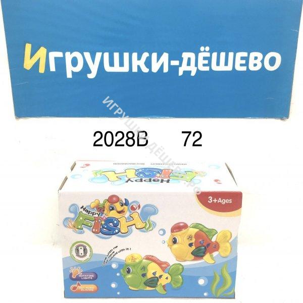 2028B Игрушка Рыбка (свет, звук), 72 шт. в кор. 2028B
