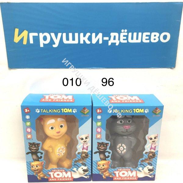 010 Игрушка ТОМ (свет, звук, муз.), 96 шт. в кор. 010