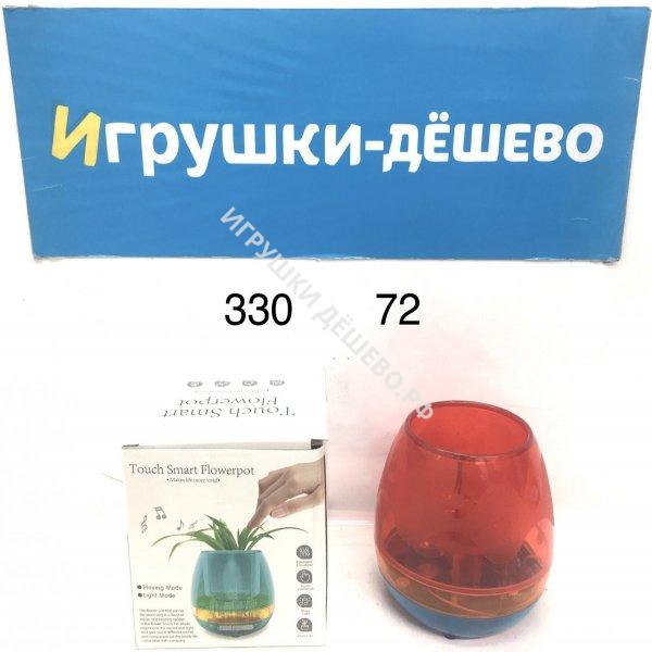330 Сенсорный умный цветочный горшок, 72 шт. в кор. 330
