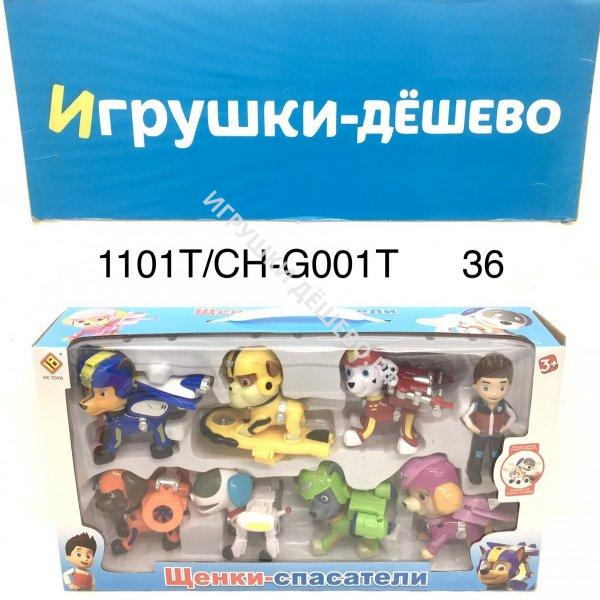 1101T/CH-G001T Собачки набор 8 героев 36 шт в кор. 1101T/CH-G001T