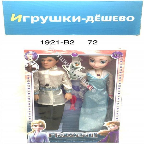 1921-B2 Кукла Холод. Набор 2 героя 72 шт в кор. 1921-B2