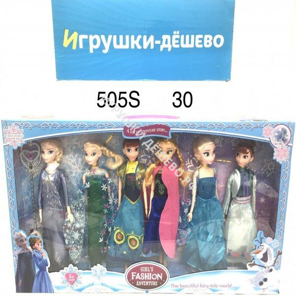 505S Кукла Холод, набор 6 героев. 30 шт в кор. 505S