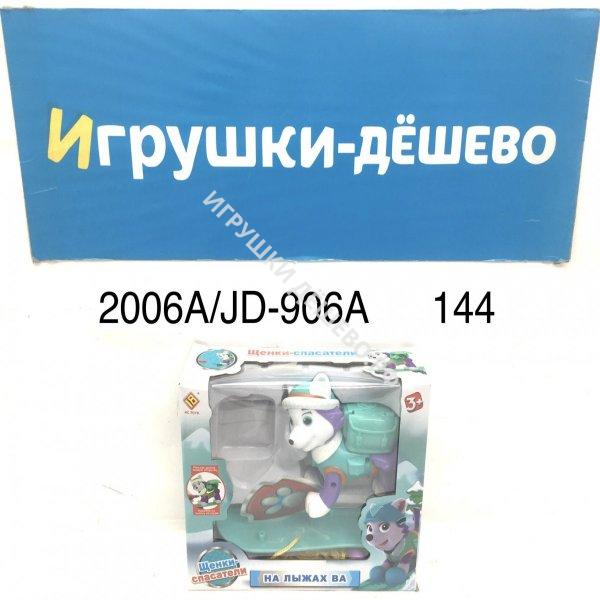 2006A/JD-906A Собачка на лыжах 144 шт в кор. 2006A/JD-906A