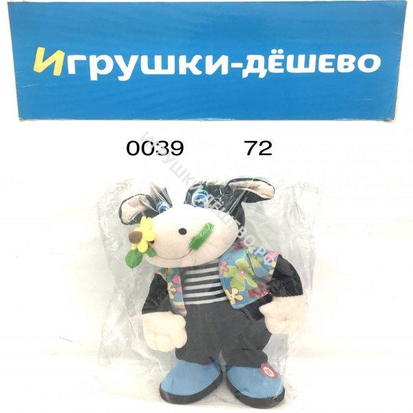 0039 Мягкая игрушка Корова 72 шт в кор. 0039