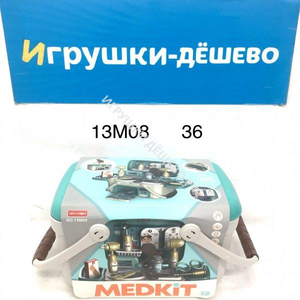 13M08 Набор Доктора в кейсе, 36 шт. в кор. 13M08