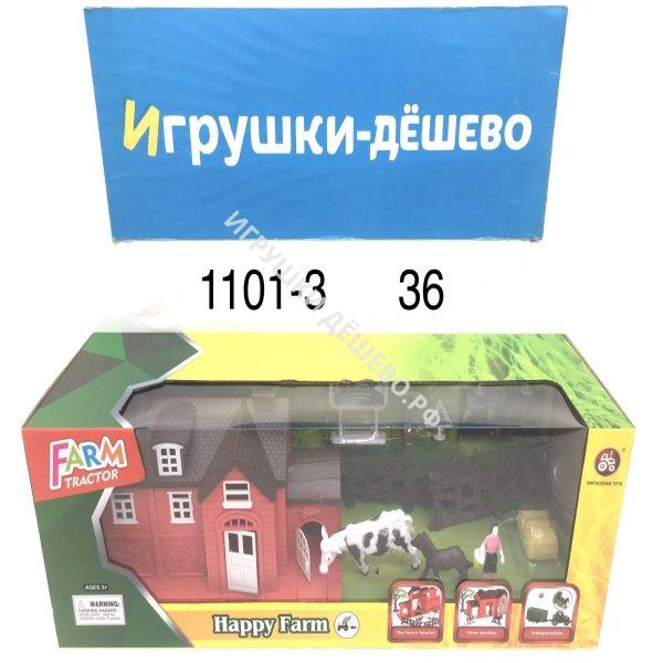 1101-3 Игровой набор Счастливая ферма, 36 шт. в кор. 1101-3