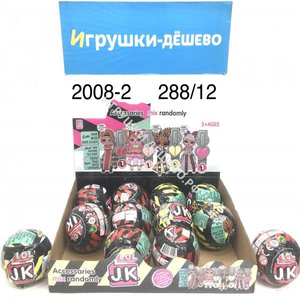 2008-2 Кукла в шаре 12 шт. в блоке, 288 шт. в кор. 2008-2