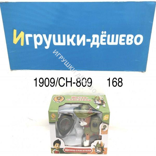 1909/CH-809 Собачки Ковбои со значком, 168 шт. в кор.  1909/CH-809