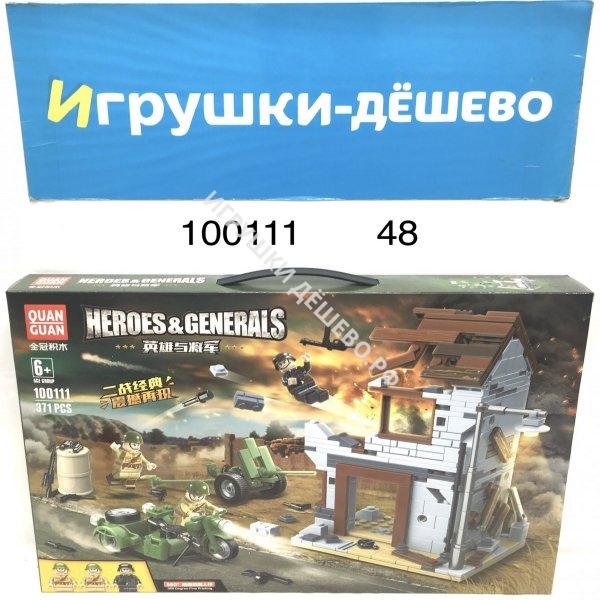 100111 Конструктор Герои 371 дет., 48 шт. в кор.  100111