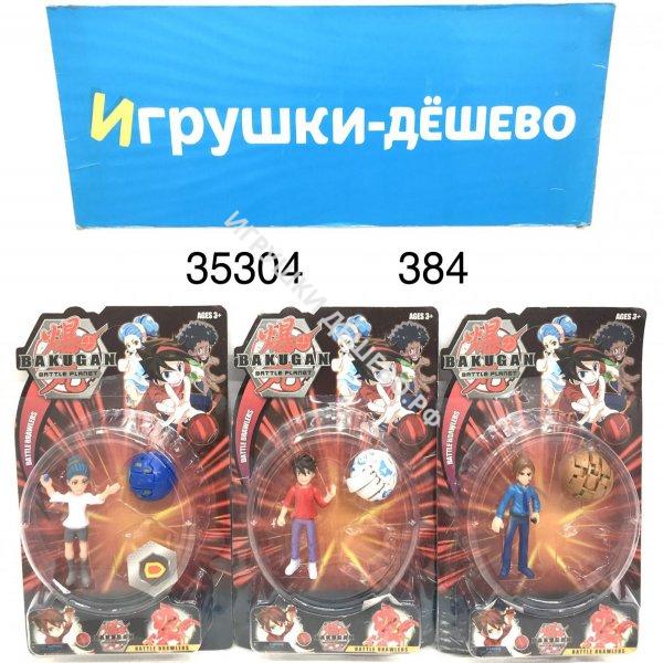 35304 Бакуган на блистере, 384 шт. в кор. 35304