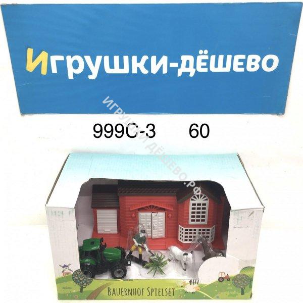 999C-3 Игровой набор Ферма, 60 шт. в кор. 999C-3
