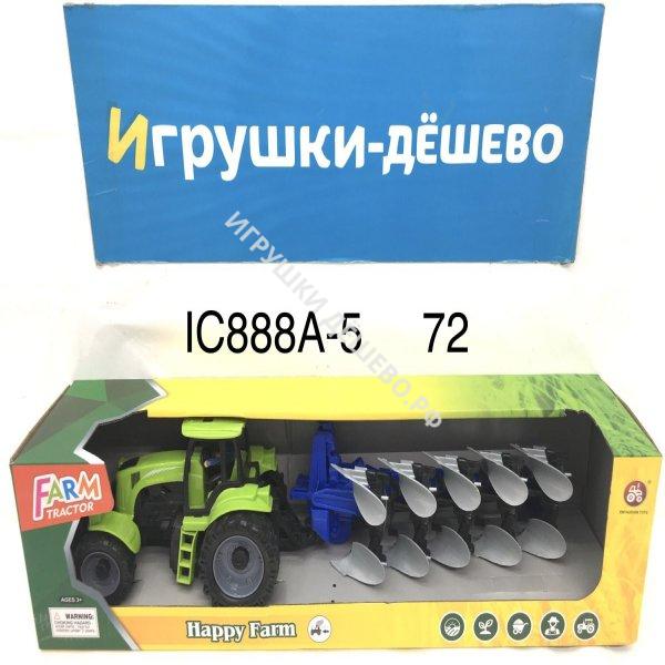 IC888A-5 Трактор с прицепом Счастливая ферма, 72 шт. в кор. IC888A-5