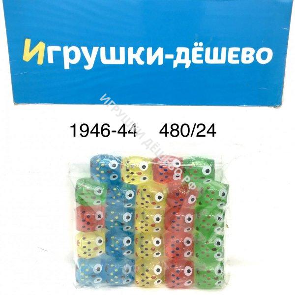 1946-44 Лизун Сова 24 шт. в блоке, 480 шт. в кор. 1946-44