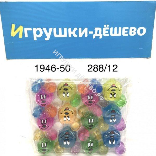 1946-50 Лизун Микки 12 шт. в блоке, 288 шт. в кор. 1946-50