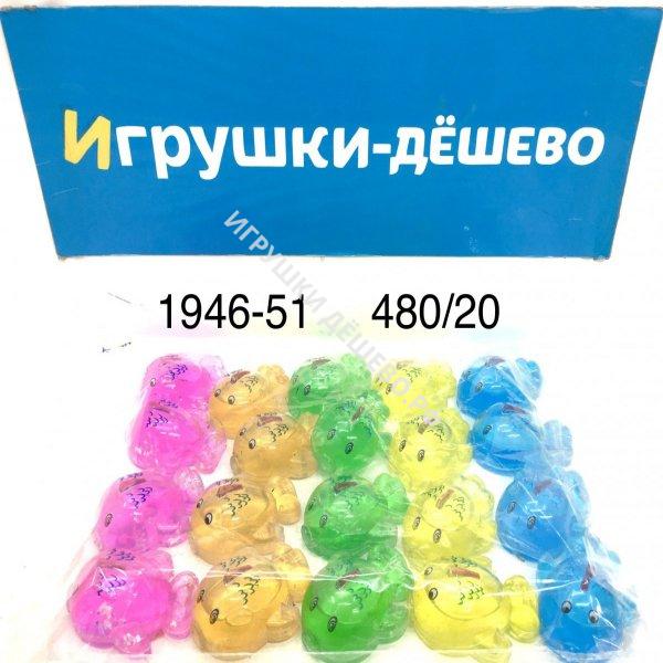 1946-51 Лизун Рыбки 20 шт. в блоке, 480 шт. в кор. 1946-51