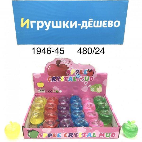 1946-45 Лизун Яблоко 24 шт. в блоке, 480 шт. в кор.  1946-45