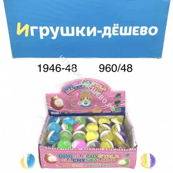 1946-48 Лизун 48 шт. в блоке, 960 шт. в кор.  1946-48