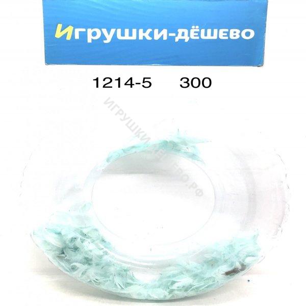1214-5 Надувной круг для плавания, 300 шт. в кор. 1214-5