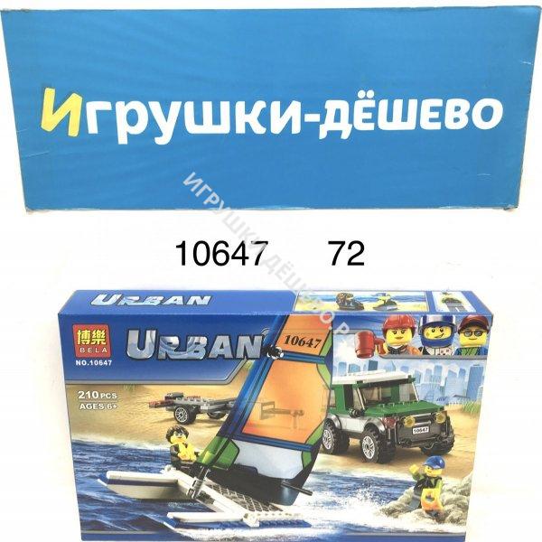 10647 Конструктор Город 210 дет.,84 шт. в кор.  10647