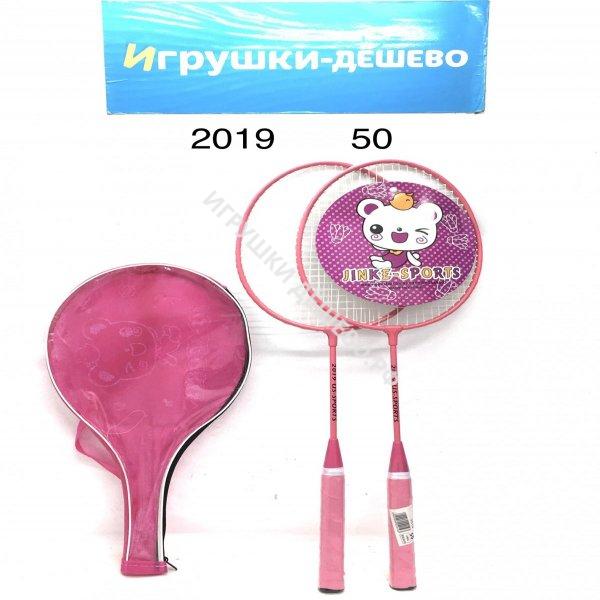 2019 Набор для бадминтона, 50 шт. в кор. 2019