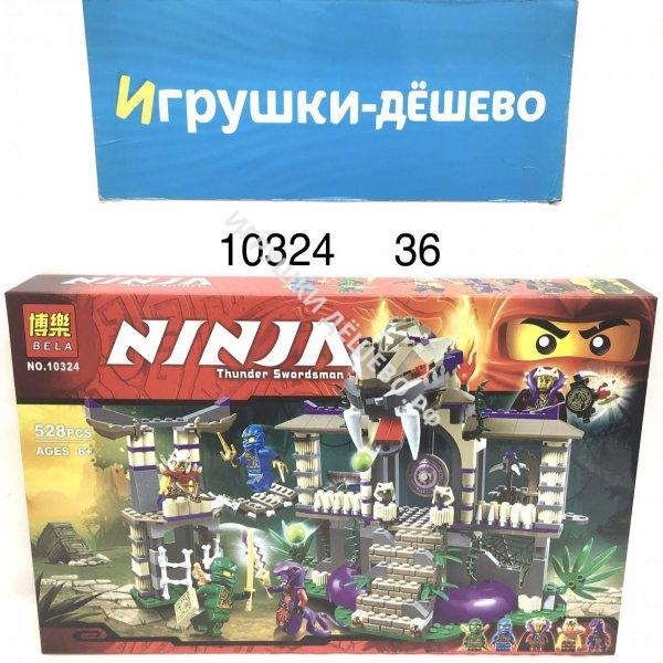 10324 Конструктор Ниндзя 528 дет. 36 шт в кор. 10324