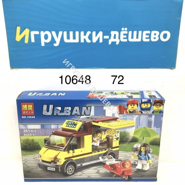 10648 Конструктор Город 261 дет. 72 шт в кор. 10648