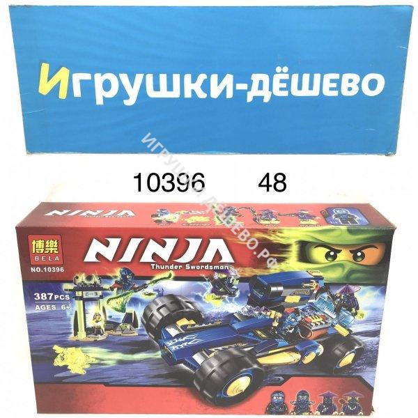 10396 Конструктор Ниндзя 387 дет. 48 шт в кор. 10396