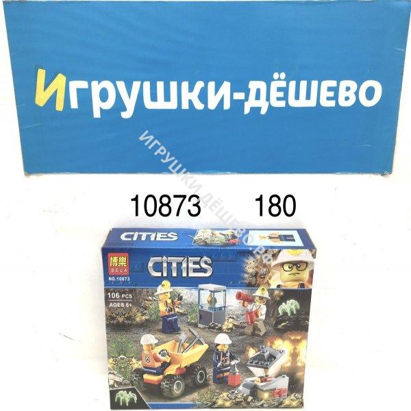 10873 Конструктор Город 106 дет. 180 шт в кор. 10873