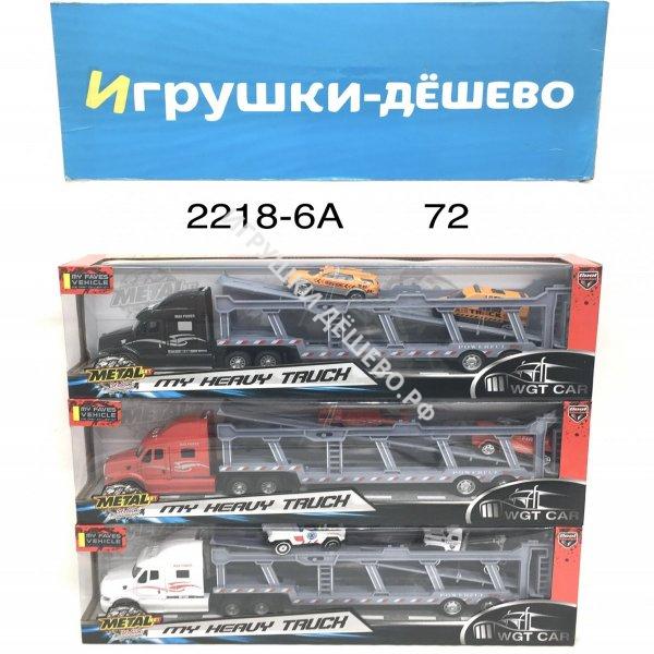 2218-6A Автовоз с машинками 72 шт в кор. 2218-6A
