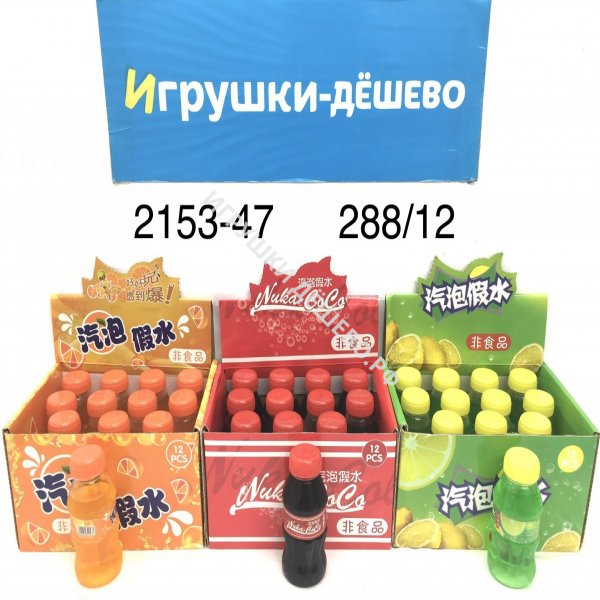 2153-47 Лизун в бутылочке 12 шт. в блоке, 24 блоке. в кор. 2153-47