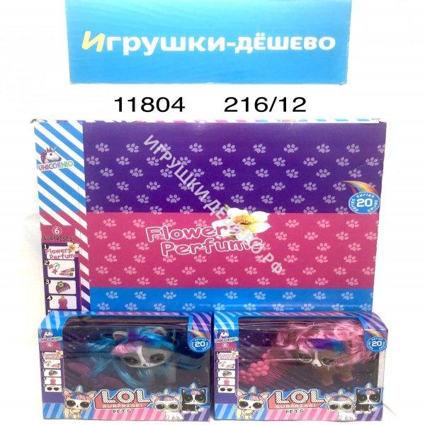 11804 Кукла в шаре Питомцы 12ш в блоке,18 блоке в кор. 11804