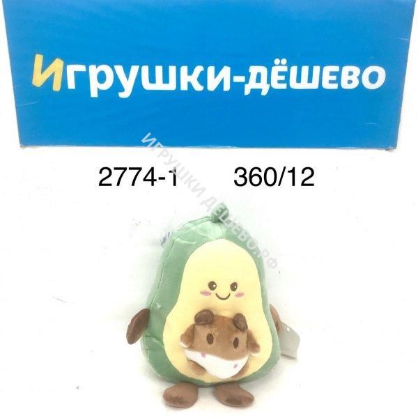 2774-1 Мягкая игрушка Авокадо 12 шт. в блоке,30 блоке в кор.  2774-1