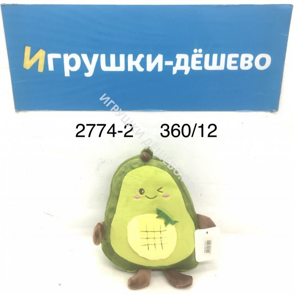 2774-2 Мягкая игрушка Авокадо 12 шт. в блоке,30 блоке в кор.  2774-2