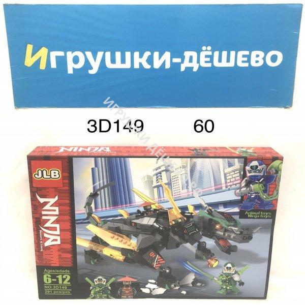3D149 Конструктор Ниндзя 291 дет. 60 шт в кор. 3D149