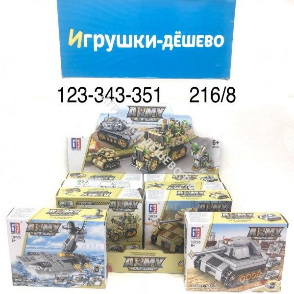 123-343-351 Конструктор Армия 8 шт в блоке, 27 блокев кор. 123-343-351